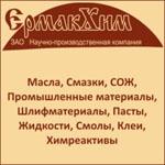 Поставляем СОЖ, Масла, Смазки, Химреактивы - ЕРМАКХИМ